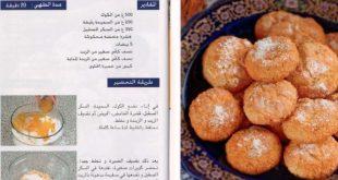 بالصور حلويات جزائرية بالصور سهلة التحضير , اسهل والذ الحلويات الجزائرية المصورة 1291 13 310x165