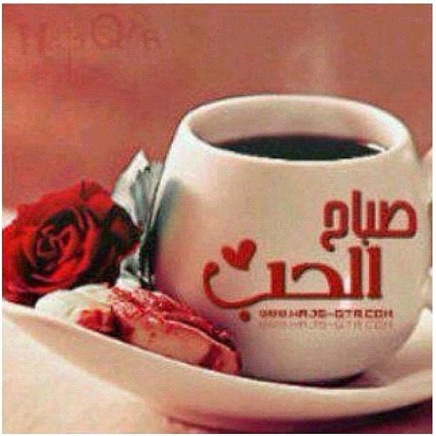 صور صباح الحب حبيبتي , اجمل صباح وارق تحية لحبيبتى
