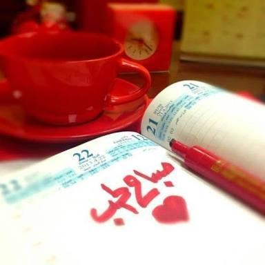 بالصور صباح الحب حبيبتي , اجمل صباح وارق تحية لحبيبتى 1310 2