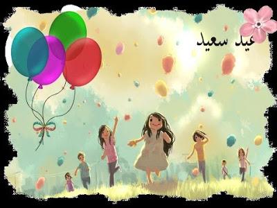 تحميل اغاني عيد الفطر المبارك