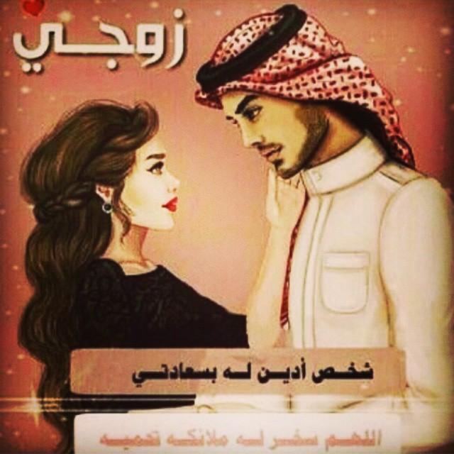 بالصور كلمات رومانسية للزوج , احلى كلام الحب والعشق للزوج 1326