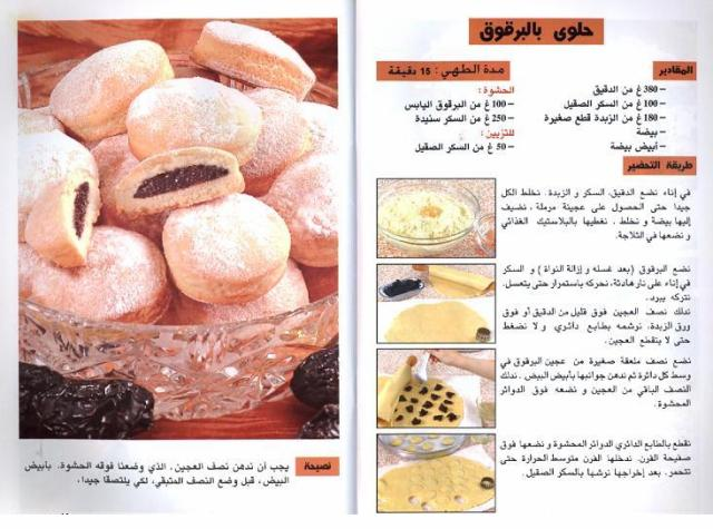 صور وصفات حلويات بالصور , اجمل واشهى الوصفات المصورة للحلويات بانواعها المختلفة