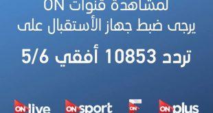 بالصور تردد قناة on sport , اجمل القنوات الرياضية وترددها on sport 1341 10 310x165