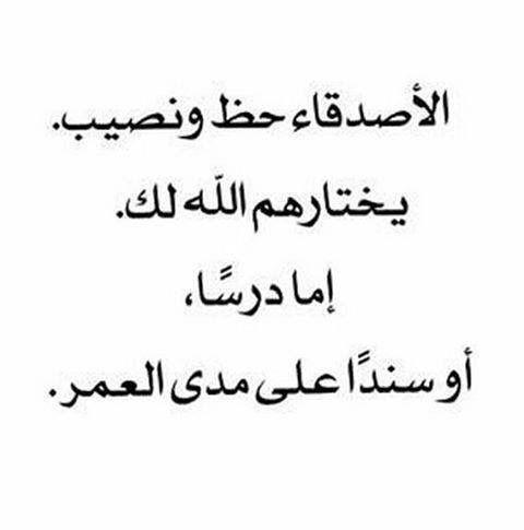 بالصور شعر شعبي عن الصديق الوفي , ابيات شعرية عن وفاء واخلاص الصديق 1344 1