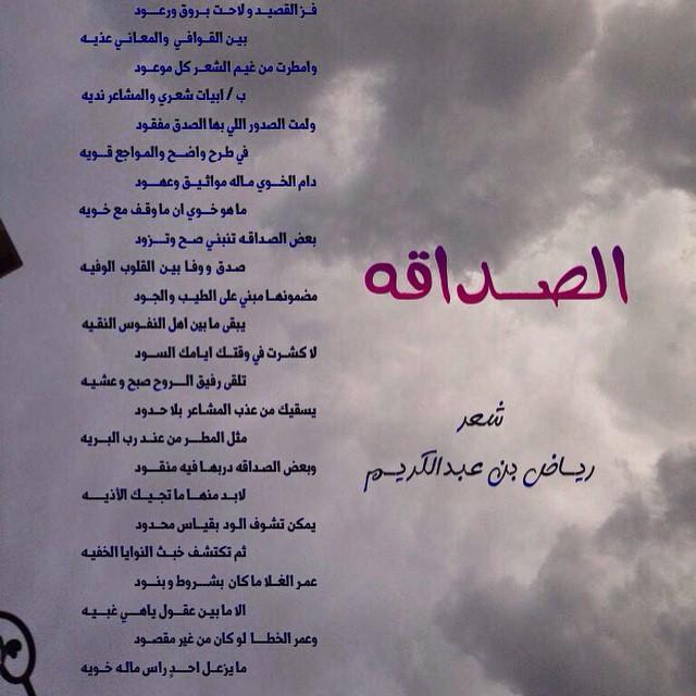 بالصور شعر شعبي عن الصديق الوفي , ابيات شعرية عن وفاء واخلاص الصديق 1344 10