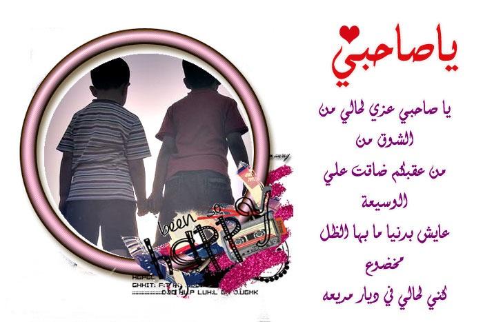بالصور شعر شعبي عن الصديق الوفي , ابيات شعرية عن وفاء واخلاص الصديق 1344 11