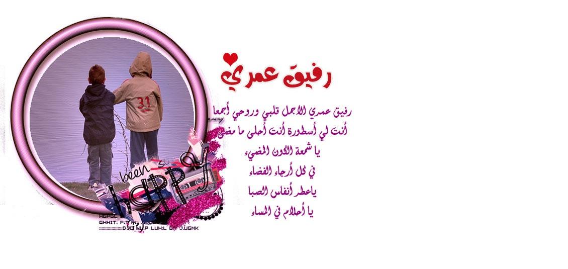 بالصور شعر شعبي عن الصديق الوفي , ابيات شعرية عن وفاء واخلاص الصديق 1344 12