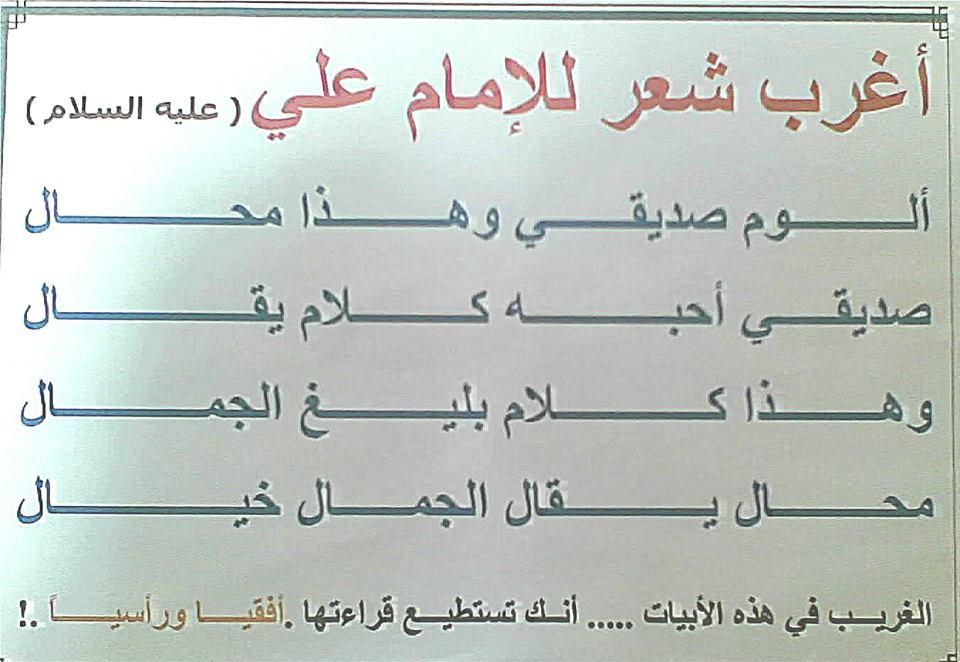 بالصور شعر شعبي عن الصديق الوفي , ابيات شعرية عن وفاء واخلاص الصديق 1344 13