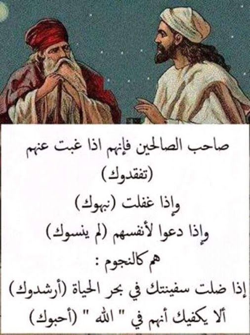 بالصور شعر شعبي عن الصديق الوفي , ابيات شعرية عن وفاء واخلاص الصديق 1344 3