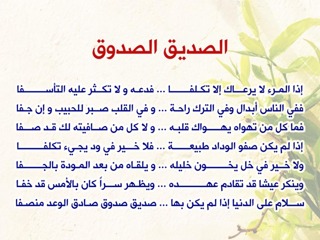 بالصور شعر شعبي عن الصديق الوفي , ابيات شعرية عن وفاء واخلاص الصديق 1344 4