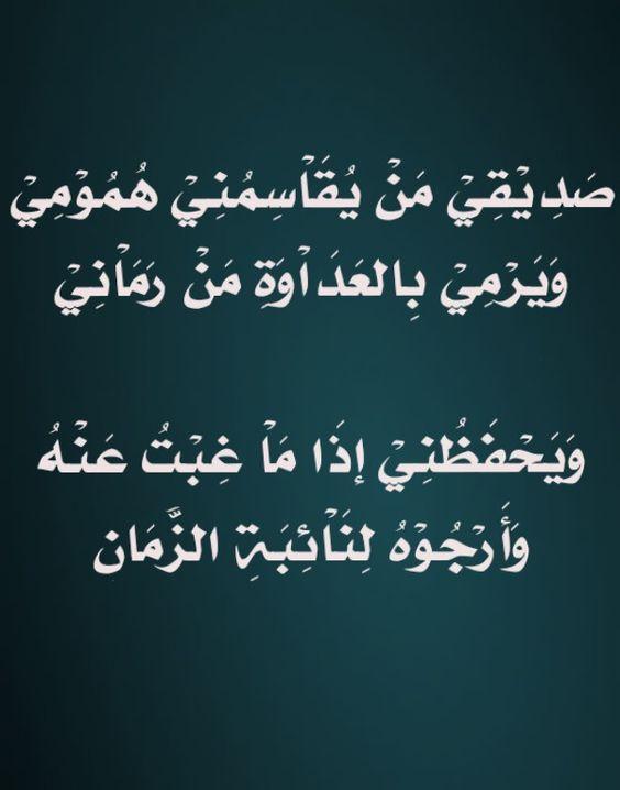 بالصور شعر شعبي عن الصديق الوفي , ابيات شعرية عن وفاء واخلاص الصديق 1344 5