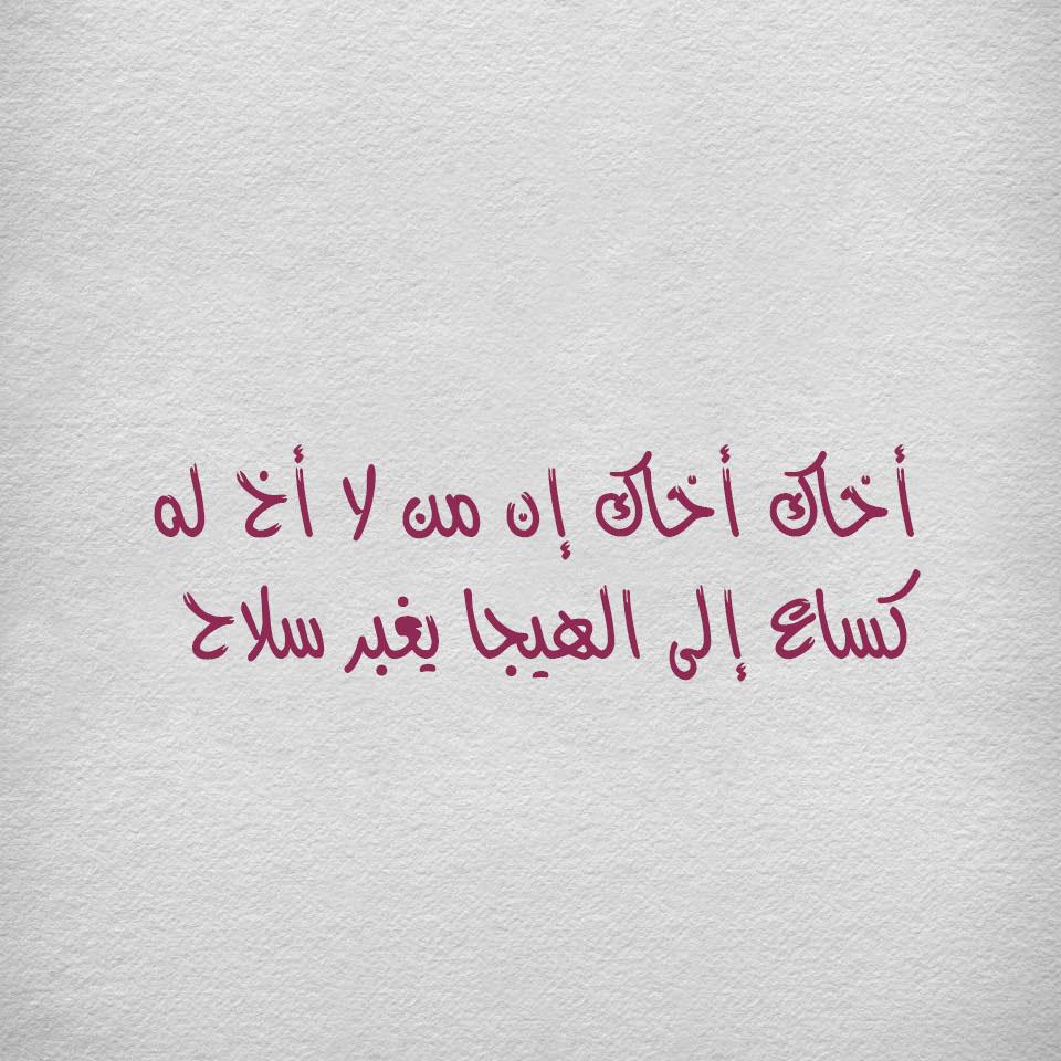 بالصور شعر شعبي عن الصديق الوفي , ابيات شعرية عن وفاء واخلاص الصديق 1344 8
