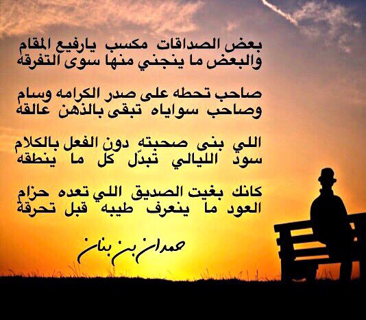بالصور شعر شعبي عن الصديق الوفي , ابيات شعرية عن وفاء واخلاص الصديق 1344 9