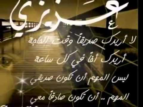 بالصور شعر شعبي عن الصديق الوفي , ابيات شعرية عن وفاء واخلاص الصديق 1344