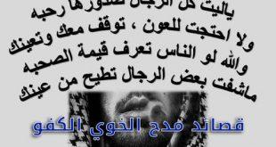 قصيدة مدح الخوي الكفو , اجمل الابيات الشعرية في مدح الرجال