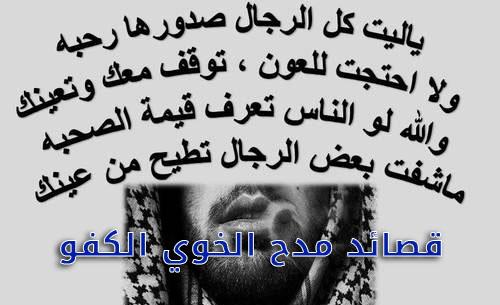 صورة قصيدة مدح الخوي الكفو , اجمل الابيات الشعرية في مدح الرجال