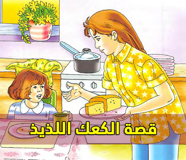 صورة قصص قصيرة للاطفال , اقصر وانفع القصص للطفل الصغير