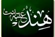 بالصور هند بنت عتبة , من هي بنت عتبة وما قصتها 1398 1 110x75