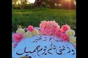 صورة صباح الجمعه , اجمل صباح فى الاسبوع