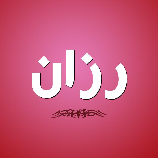 صور معنى اسم رزان , ما هو اسم رزان وما المقصود منه