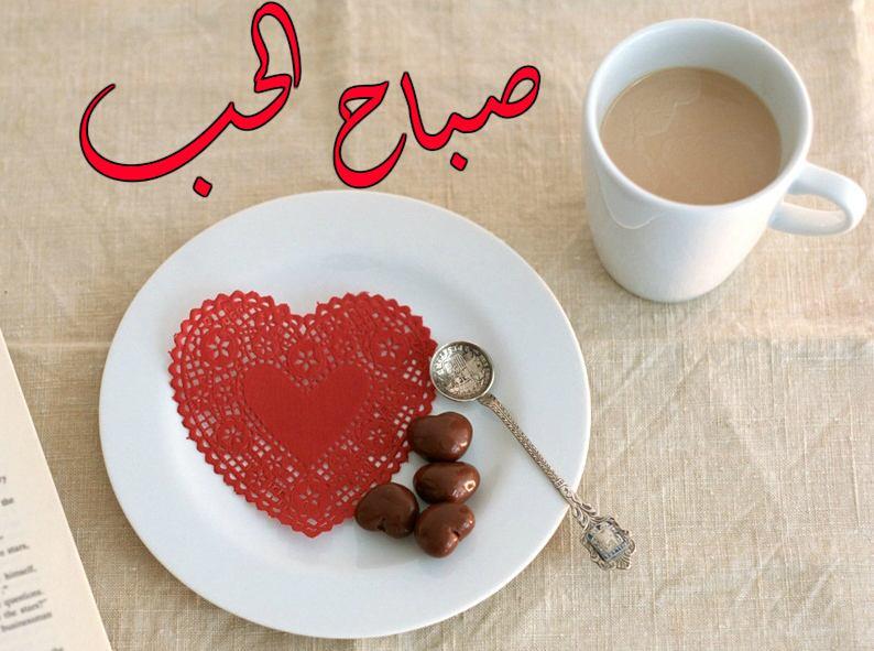 بالصور صباح الخير للحبيب , اعز الحبايب صباح الخير 1425 10