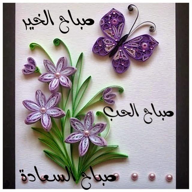 بالصور صباح الخير للحبيب , اعز الحبايب صباح الخير 1425 11