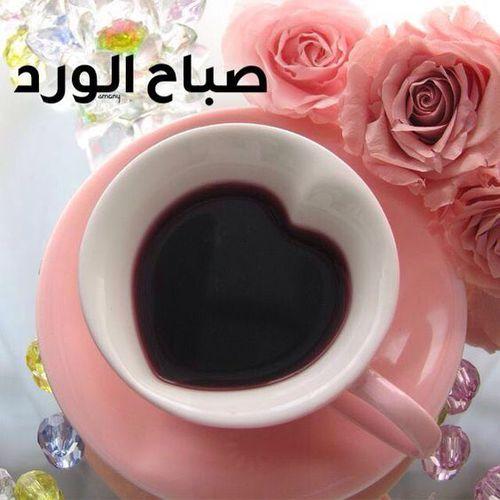 بالصور صباح الخير للحبيب , اعز الحبايب صباح الخير 1425 3