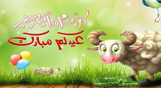صور عيد الاضحى المبارك , اجمل الصور عن العيد المبارك عيد الاضحى