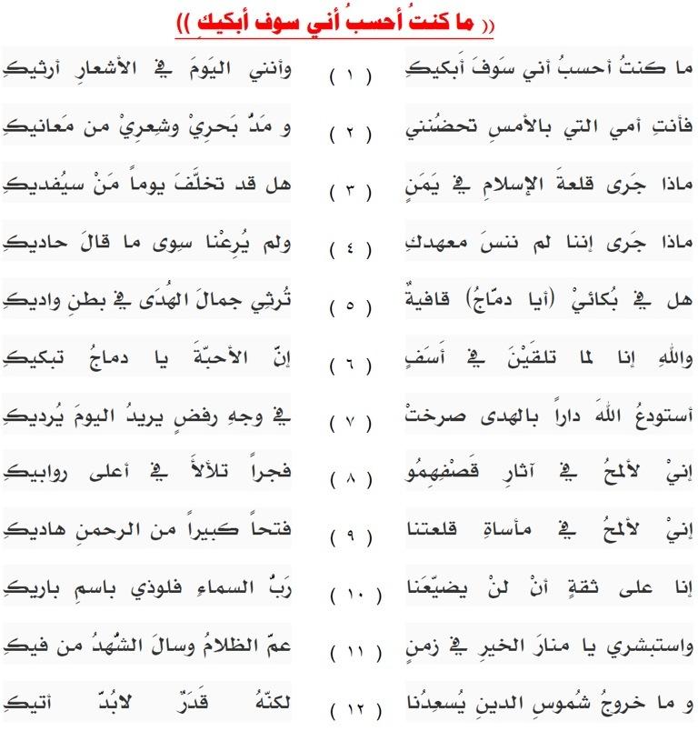 صور شعر عراقي حزين , العراق وابيات شعرية حزينة
