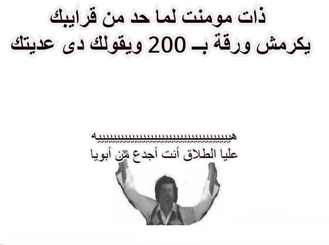 Image result for اجمل صور مضحكه