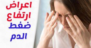 اعراض ارتفاع الضغط , علامات مرض ارتفاع الضغط