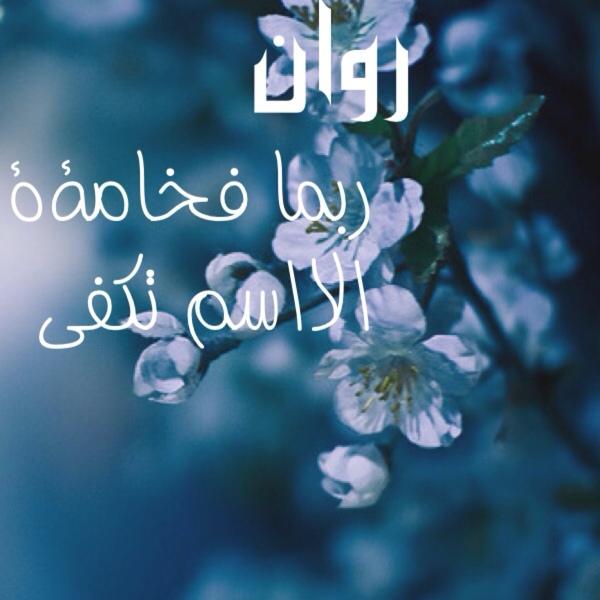 بالصور صور اسم روان , اجمل الصور لاسم روان 1510 11