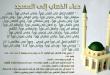 بالصور دعاء الذهاب الى المسجد , ما هو دعاء الذهاب للمسجد 1542 1 110x75