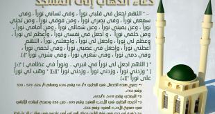 بالصور دعاء الذهاب الى المسجد , ما هو دعاء الذهاب للمسجد 1542 1 310x165