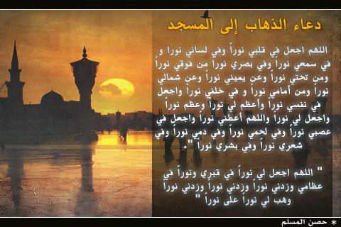 بالصور دعاء الذهاب الى المسجد , ما هو دعاء الذهاب للمسجد 1542 1
