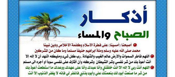 بالصور ادعية الصباح والمساء , اذكار الصباح والمساء حصن المسلم 1560 1