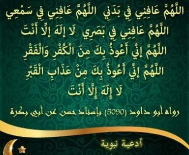 بالصور ادعية الصباح والمساء , اذكار الصباح والمساء حصن المسلم 1560 10