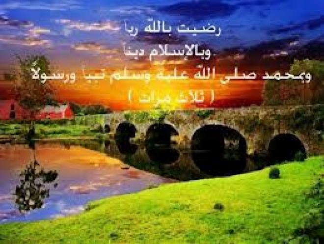 بالصور ادعية الصباح والمساء , اذكار الصباح والمساء حصن المسلم 1560 4