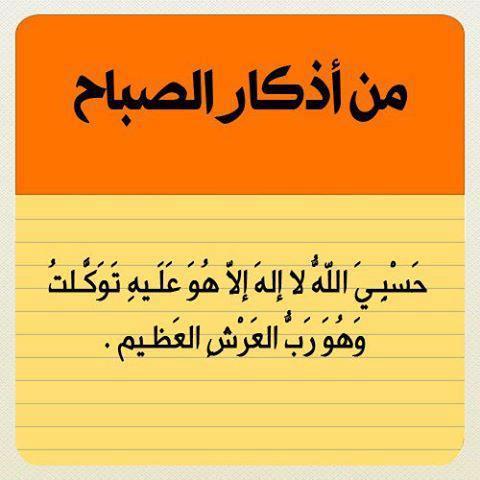 بالصور ادعية الصباح والمساء , اذكار الصباح والمساء حصن المسلم 1560 5