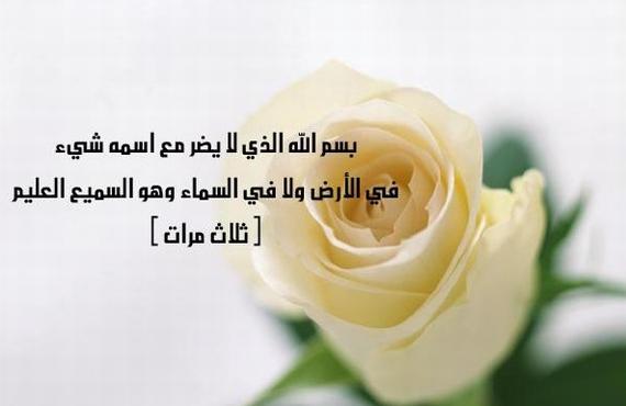 بالصور ادعية الصباح والمساء , اذكار الصباح والمساء حصن المسلم 1560 6