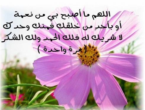 بالصور ادعية الصباح والمساء , اذكار الصباح والمساء حصن المسلم 1560 9