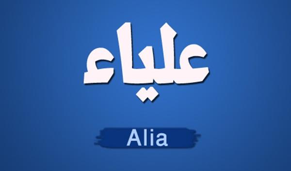 بالصور معنى اسم علياء , ما هو تفسير اسم البنت علياء 1572