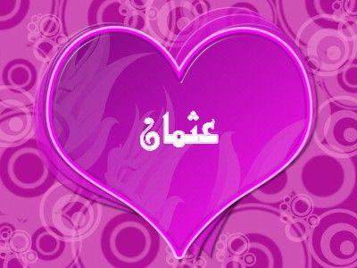 بالصور معنى اسم عثمان , ما هي تفسيرات اسم عثمان 1576 1