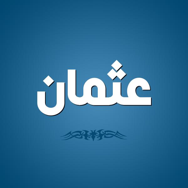 صور معنى اسم عثمان , ما هي تفسيرات اسم عثمان