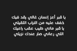 صورة شعر عن فراق الاب الميت , ابيات شعرية روعة عن فراق الاب المتوفي