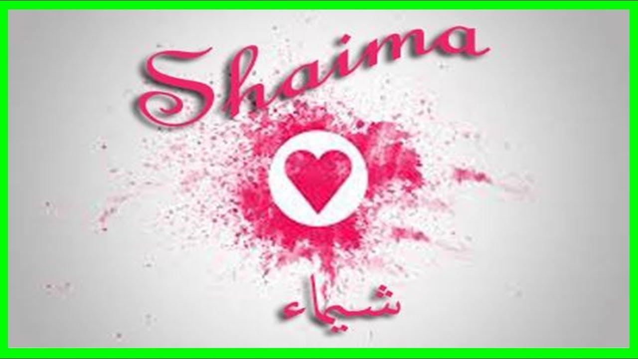 بالصور صور اسم شيماء , اروع الصور لاحلى اسم شيماء 1611 2