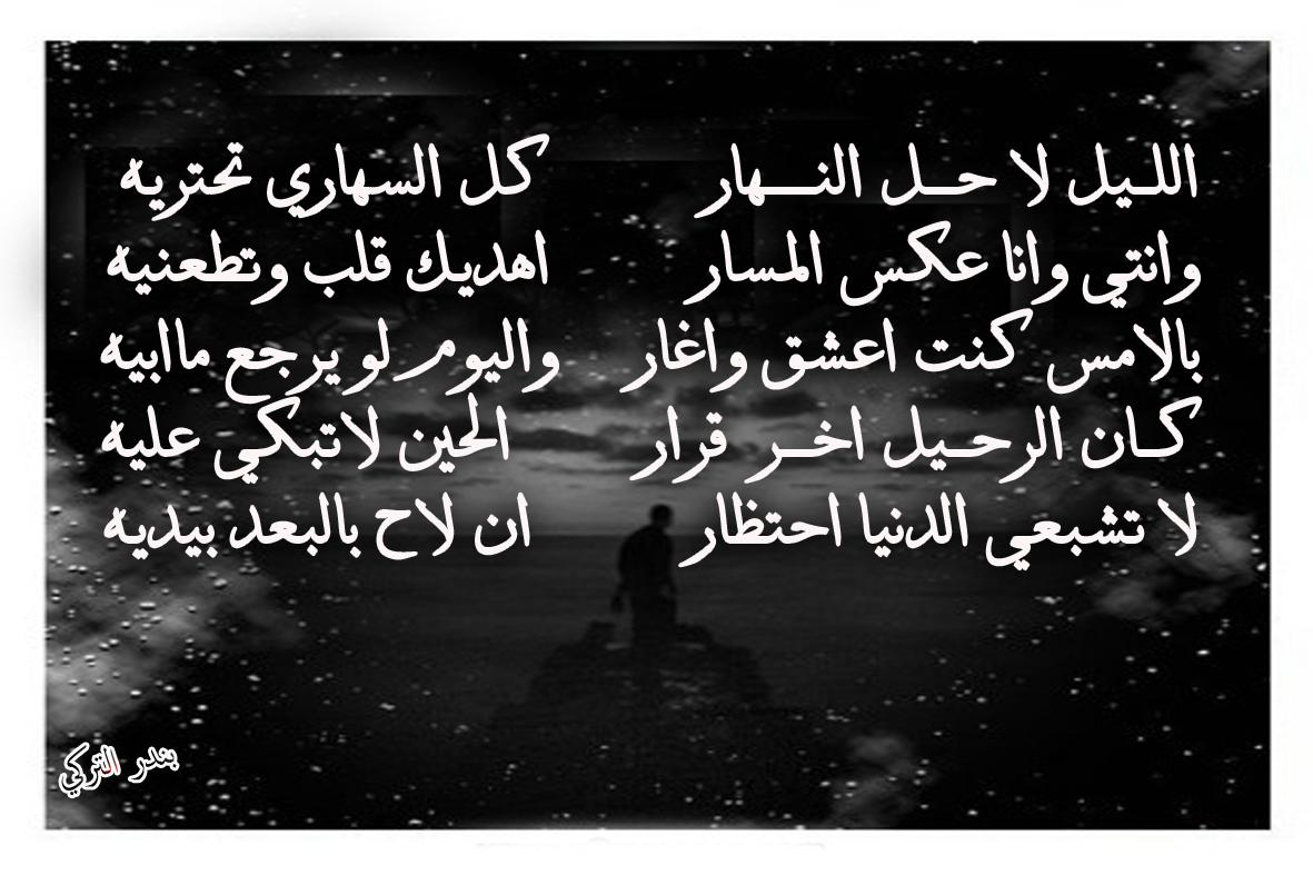 بالصور صور اشعار حزينه , شعر قصير عن الاحزان والهموم 1643 5