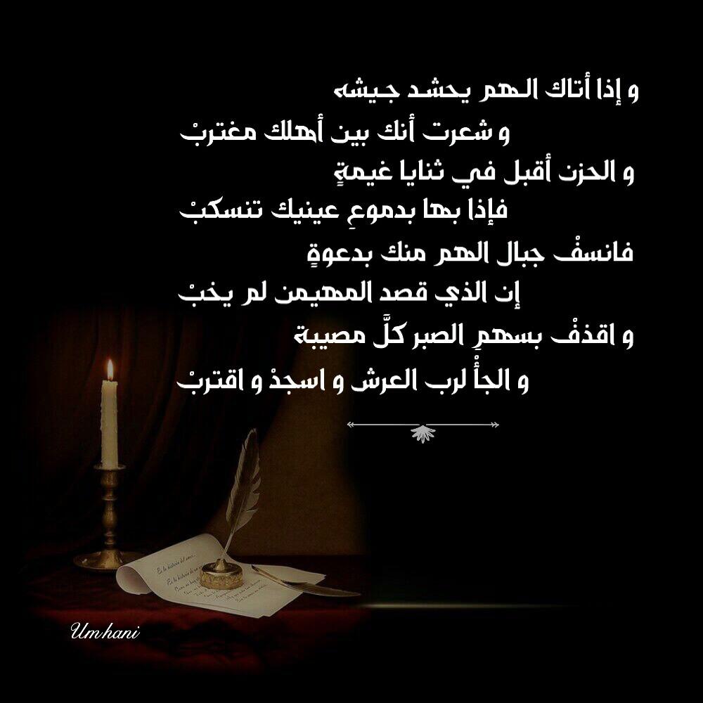 بالصور صور اشعار حزينه , شعر قصير عن الاحزان والهموم 1643 6