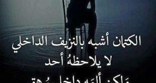صوره حكم عن الحزن والالم , اجمل حكمة وقول عن الوجع والحزن