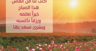صوره رسائل صباحية دينية , اجمل صباح معطر برسالة ذكر الله